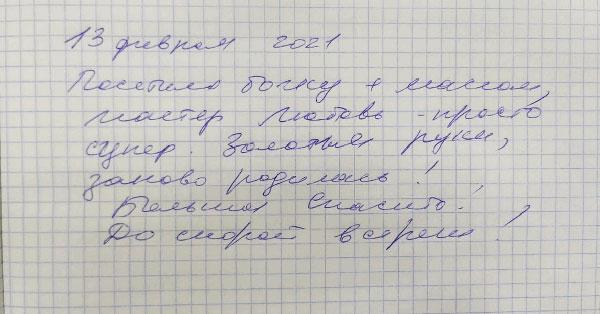"""Отзыв о СПА салоне """"Sun Тай-спа"""""""